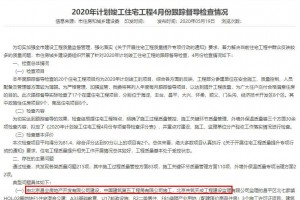 北京发现住所工程质量上的问题215项中海中建部属公司在榜