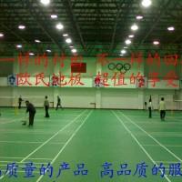 羽毛球地板,羽毛球地板品牌,羽毛球地板
