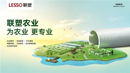 中国联塑深化管道应用发展现代农业助力乡村振兴
